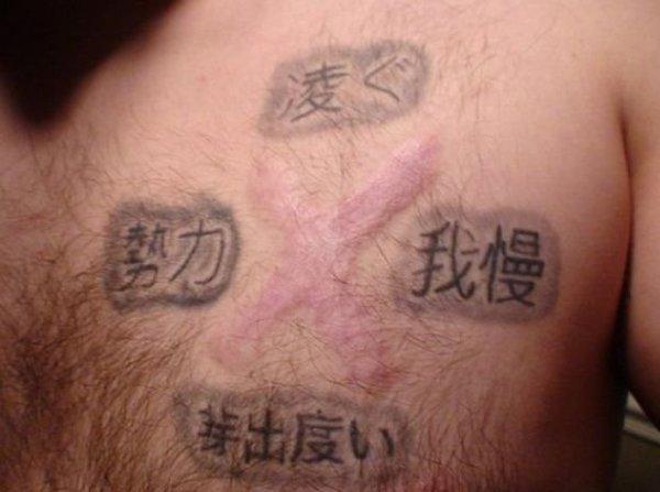 18 Największych Wpadek Z Tatuażami Z Chińskimi Znakami Demotywatorypl